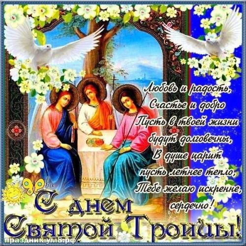 Найти жизнедарящую картинку с троицей, лучшие картинки на троицу, с праздником! Переслать в вайбер!