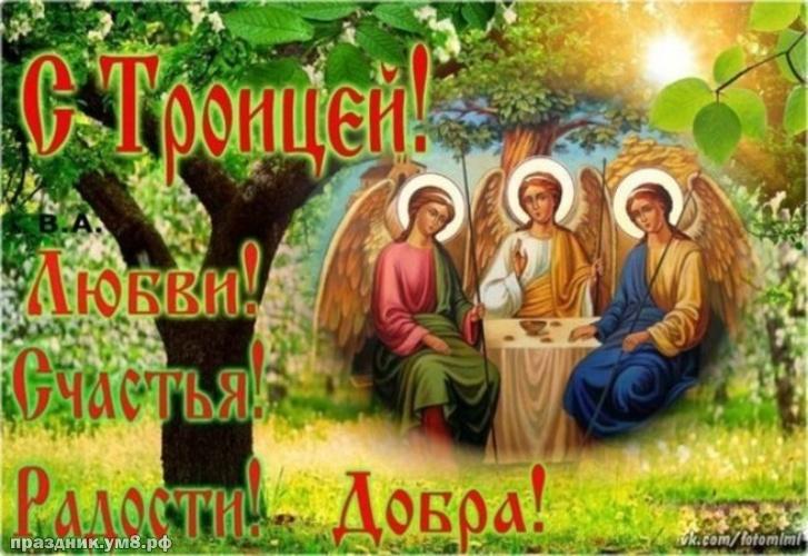 Скачать нужную картинку с днём святой троицы, красивые открытки с троицей, пожелания своими словами! Переслать на ватсап!