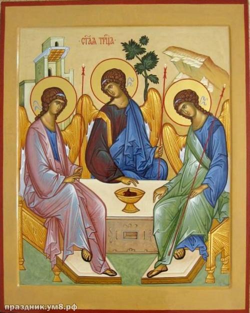 Найти божественную картинку с троицей! Примите поздравления, дорогие! Отправить в вк, facebook!