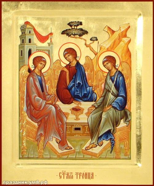 Найти новую открытку на троицу, открытки с троицей, картинки с днём святой троицы! Поделиться в whatsApp!