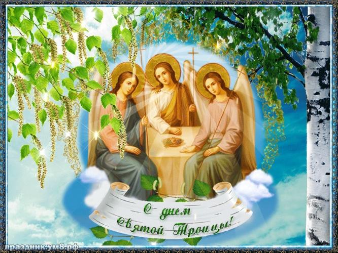 Скачать онлайн волнующую открытку с троицей, красивое поздравление в прозе! Отправить в instagram!