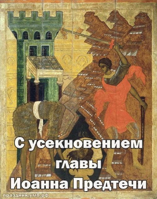 Скачать лучистую открытку с усекновением главы Иоанна Предтечи! Примите поздравления, дорогие! Переслать в пинтерест!