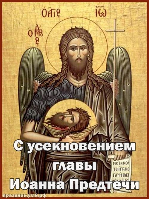 Скачать бесплатно оригинальную картинку с усекновением главы Иоанна Предтечи, красивое поздравление в прозе! Отправить на вацап!