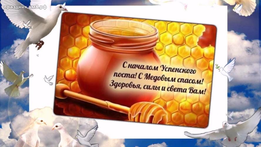 Скачать онлайн золотую открытку с успенским постом, дорогие друзья! Переслать в telegram!