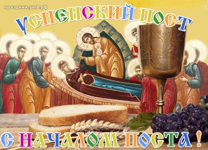 Найти рождественскую картинку с началом успенского поста, с праздником, дорогие! Переслать в вайбер!