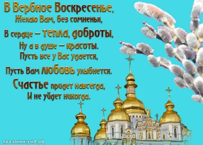 Скачать онлайн приятную открытку с вербным воскресеньем, красивые пожелания! Переслать на ватсап!