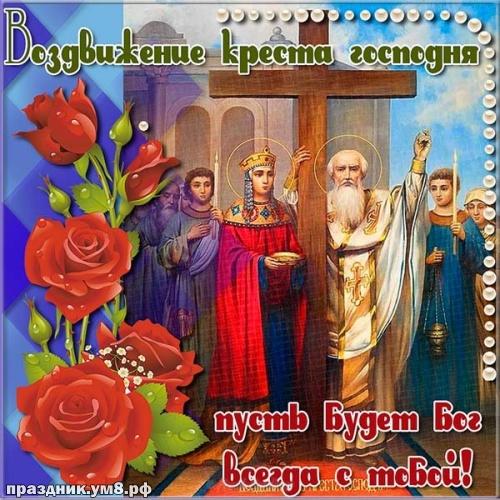 Скачать сердечную открытку на воздвижение креста Господня, открытки с воздвижением, картинки! Поделиться в whatsApp!