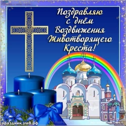 Скачать трепетную картинку с воздвижением креста Господня, красивые открытки с воздвижением, пожелания своими словами! Поделиться в whatsApp!