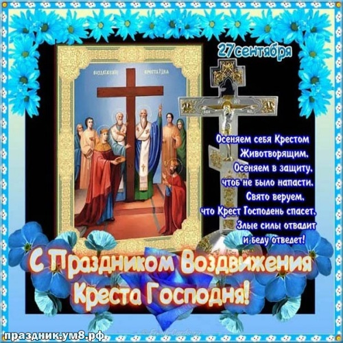 Скачать онлайн актуальную открытку с воздвижением креста Господня, красивые открытки с воздвижением, пожелания своими словами! Для инстаграма!