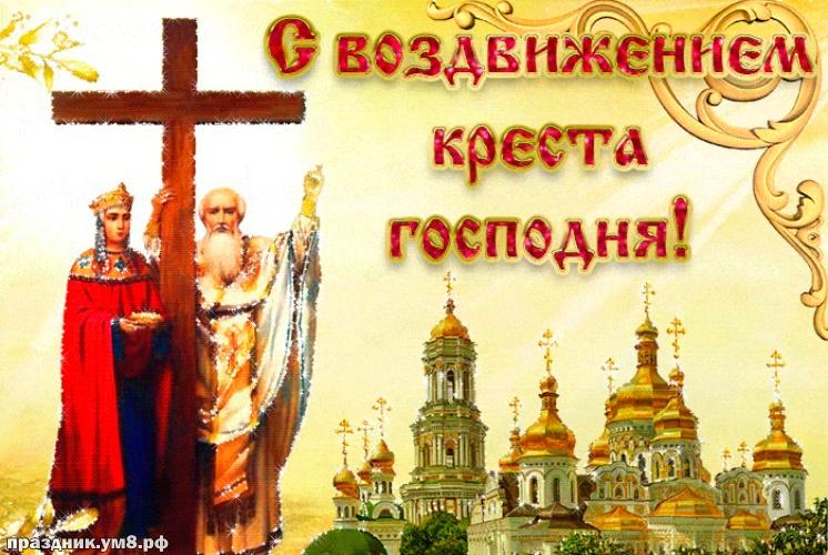 Скачать бесплатно творческую открытку на воздвижение креста Господня, открытки с воздвижением, картинки! Переслать в instagram!