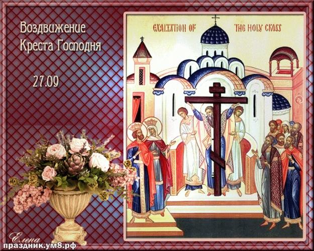 Скачать бесплатно трепетную картинку с воздвижением креста Господня! Примите поздравления, дорогие! Для инстаграм!