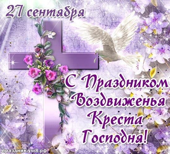 Найти безупречную открытку с воздвижением креста Господня, красивые открытки с воздвижением! Переслать на ватсап!