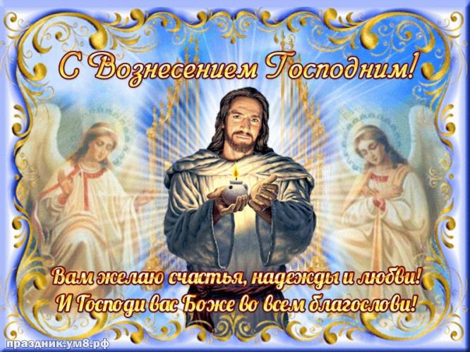Скачать бесплатно царственную картинку с вознесением Господним, дорогие друзья! Отправить в телеграм!