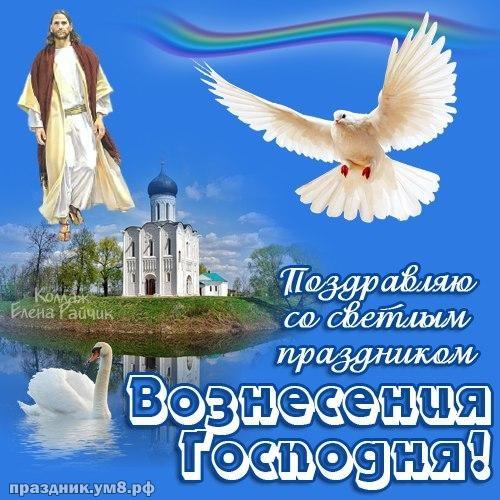 Скачать онлайн эффектную картинку с вознесением Господа нашего Иисуса Христа, красивое поздравление в прозе! Для вк, ватсап, одноклассники!