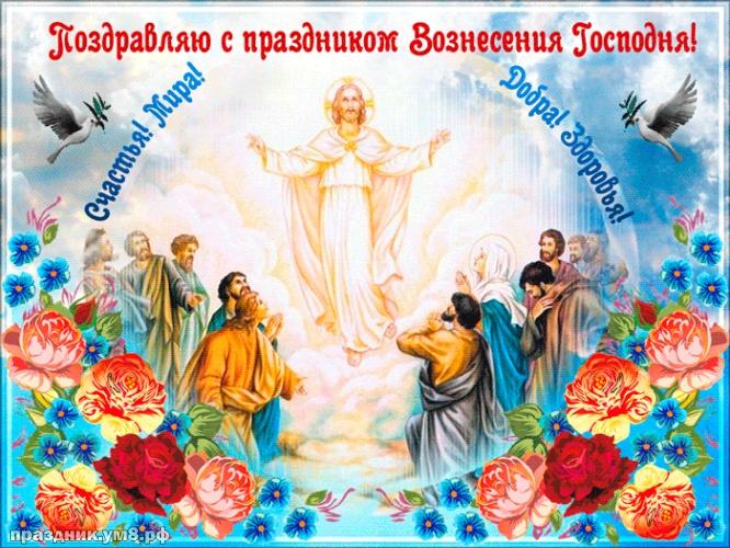 Скачать бесплатно очаровательную картинку с вознесением Господним, красивые открытки с вознесением, пожелания своими словами! Отправить в вк, facebook!