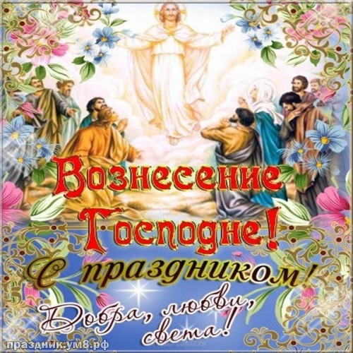 Скачать бесплатно милую картинку с вознесением Господним, красивые открытки с вознесением, пожелания своими словами! Отправить в instagram!