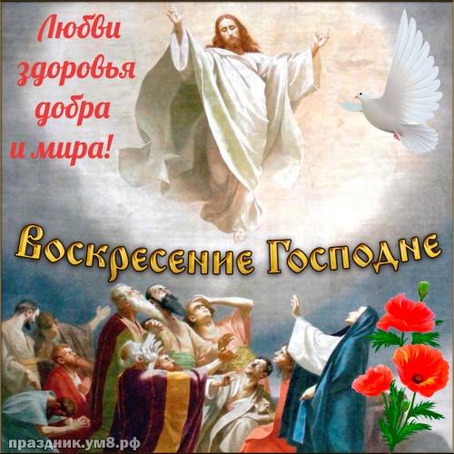Скачать сказочную картинку с вознесением Господним! Примите поздравления, дорогие! Переслать в вайбер!