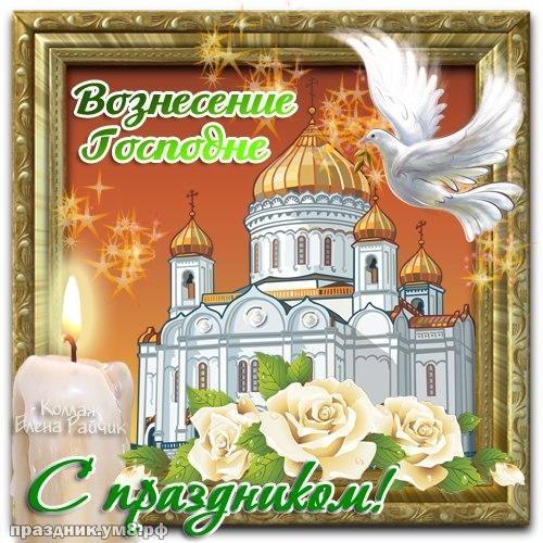 Скачать онлайн талантливую картинку с вознесением Господним, красивые открытки с вознесением, пожелания своими словами! Переслать в telegram!