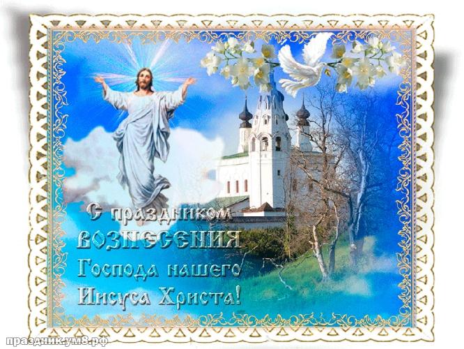 Скачать яркую картинку с вознесением Господним! Примите поздравления, дорогие! Отправить по сети!