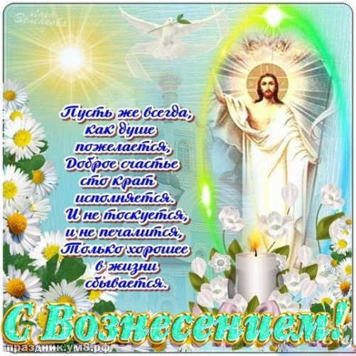 Найти новую открытку на вознесением, открытки с вознесением, картинки с вознесением иисуса Христа! Поделиться в whatsApp!