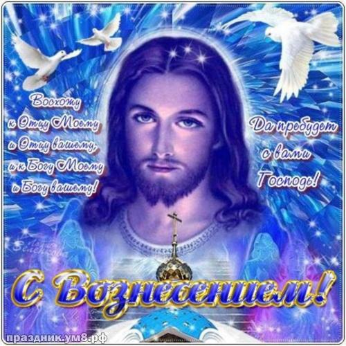 Скачать онлайн божественную картинку с вознесением, красивые открытки на вознесение! Отправить по сети!