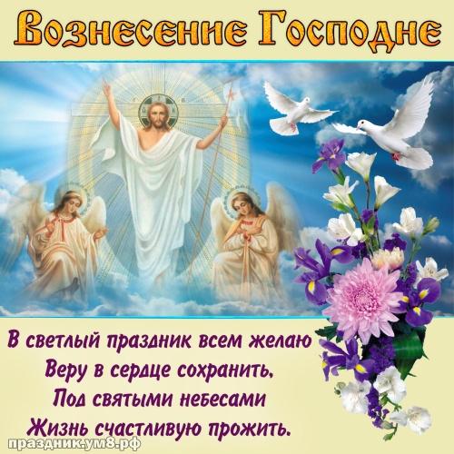 Найти впечатляющую картинку на вознесением, открытки с вознесением, картинки с вознесением иисуса Христа! Отправить в телеграм!