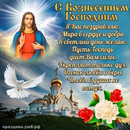 Найти видную открытку на вознесением, открытки с вознесением, картинки с вознесением иисуса Христа! Отправить в instagram!