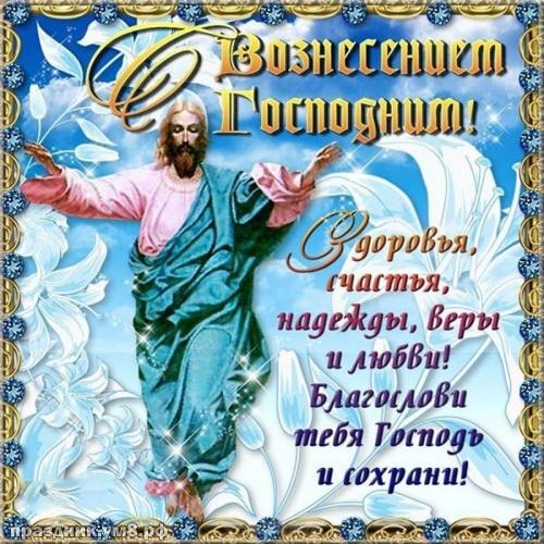Найти энергичную открытку на вознесением, открытки с вознесением, картинки с вознесением иисуса Христа! Отправить на вацап!