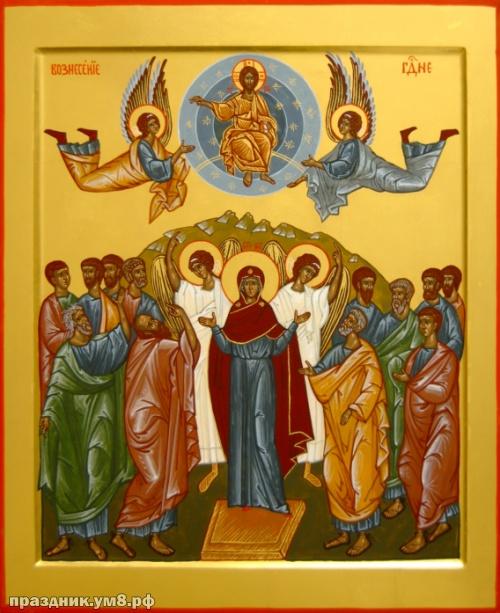 Найти эффектную открытку на вознесением, открытки с вознесением, картинки с вознесением иисуса Христа! Поделиться в вк, одноклассники, вацап!