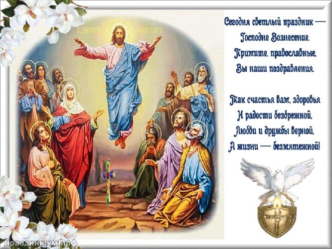 Скачать бесплатно трогательную открытку с вознесением Господним! Примите поздравления, дорогие! Поделиться в pinterest!