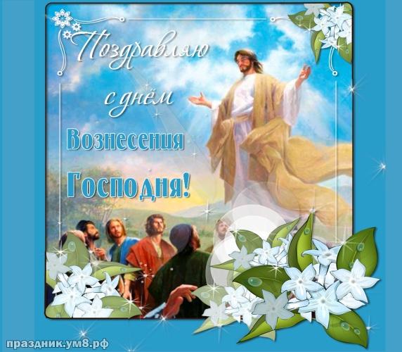 Найти золотую картинку с вознесением Господним, красивые открытки с вознесением, пожелания своими словами! Переслать в telegram!