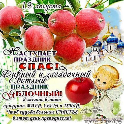 Найти достойную открытку на яблочный спас, открытки с яблоками, картинки яблочный спас, яблоки! Переслать в telegram!
