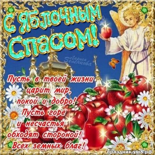 Скачать бесплатно шикарную открытку с яблочным спасом, красивые пожелания, яблоки! Отправить по сети!