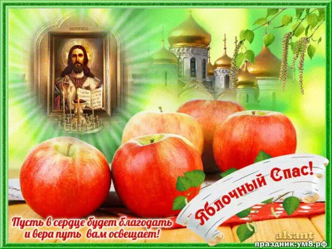 Найти нужную картинку с яблочным спасом! Примите поздравления, дорогие! Поделиться в whatsApp!