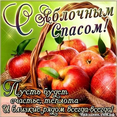 Найти уникальную открытку с яблочным спасом, красивые пожелания, яблоки! Переслать на ватсап!