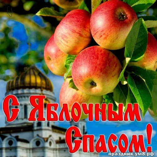 Скачать чуткую картинку с яблочным спасом, дорогие друзья! Отправить в вк, facebook!