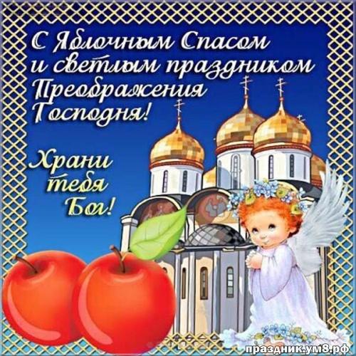 Найти неземную открытку с яблочным спасом, красивые открытки яблочный спас! Поделиться в вк, одноклассники, вацап!