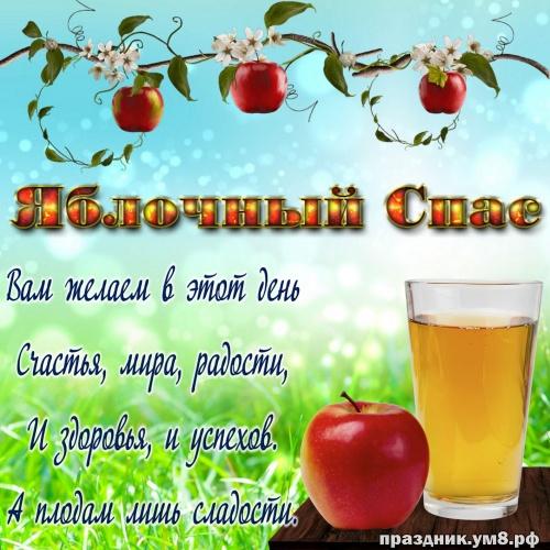 Скачать бесплатно изумительную открытку с яблочным спасом, дорогие друзья! Отправить в instagram!