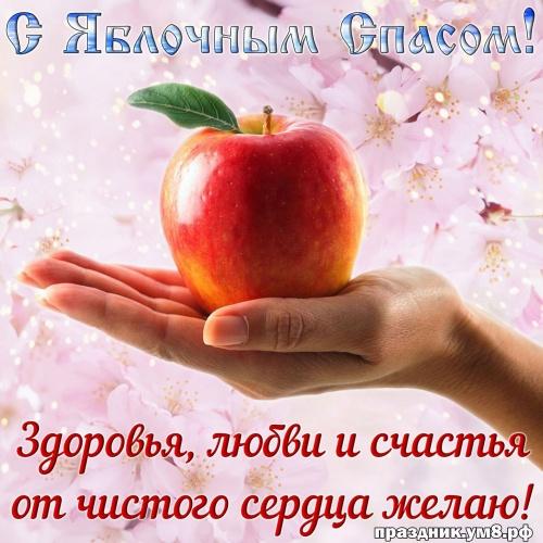 Найти творческую картинку с яблочным спасом, красивые пожелания, яблоки! Переслать на ватсап!