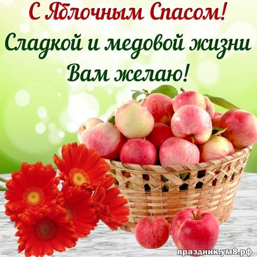 Скачать онлайн сердечную картинку с яблочным спасом, дорогие друзья! Поделиться в facebook!