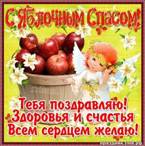 Скачать бесплатно воздушную картинку на яблочный спас, красивое поздравление в прозе! Переслать в telegram!