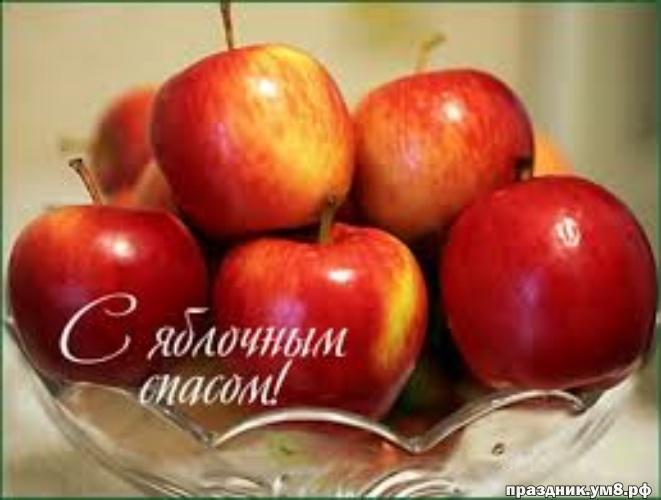 Скачать загадочную картинку с яблочным спасом! Примите поздравления, дорогие! Переслать в пинтерест!