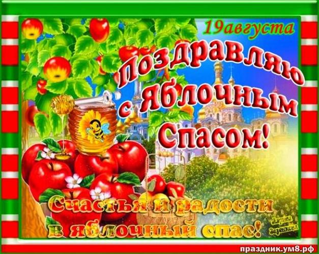 Скачать бесплатно роскошную открытку на яблочный спас, с праздником, дорогие! Отправить по сети!