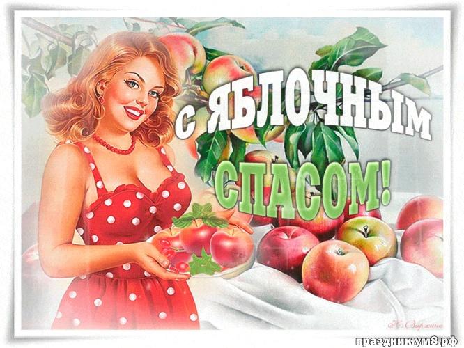 Скачать яркую картинку с яблочным спасом! Примите поздравления, дорогие! Для инстаграма!