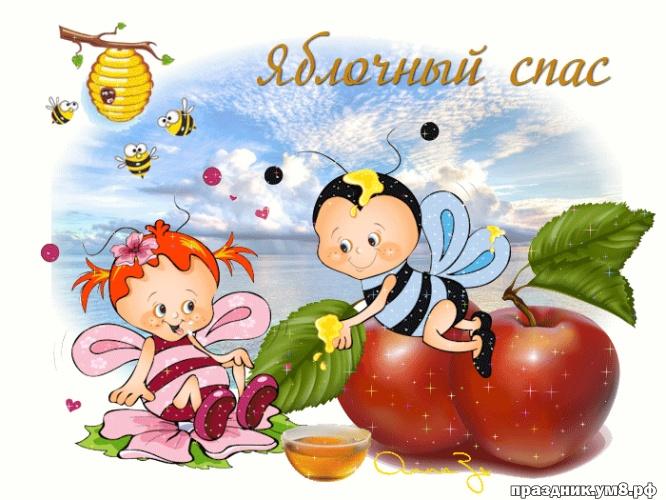 Найти роскошную открытку на яблочный спас, с праздником, дорогие! Переслать в viber!