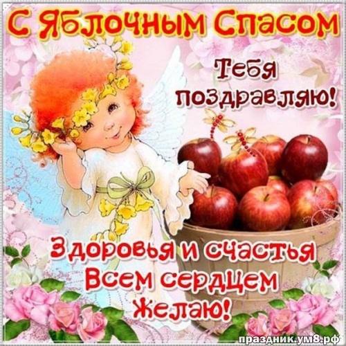 Скачать креативную открытку с яблочным спасом, красивые пожелания, яблоки! Поделиться в facebook!