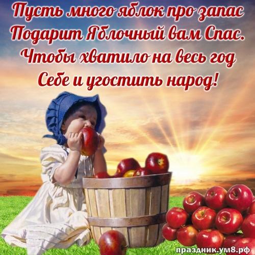 Скачать бесплатно обаятельную открытку с яблочным спасом! Примите поздравления, дорогие! Для вк, ватсап, одноклассники!