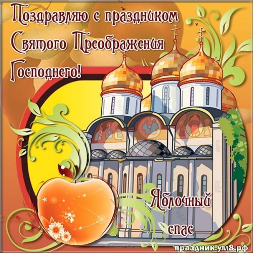 Скачать творческую картинку с яблочным спасом! Примите поздравления, дорогие! Поделиться в facebook!