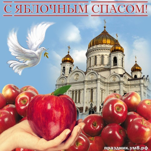 Найти новую открытку с яблочным спасом, лучшие картинки на яблочный спас, с праздником! Переслать в telegram!