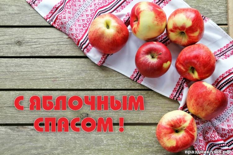 Скачать новую открытку с яблочным спасом, дорогие друзья! Отправить на вацап!